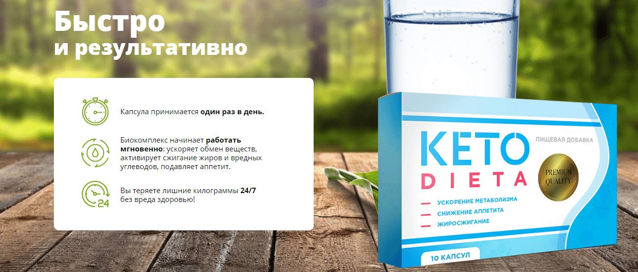 как принимать кетодиету