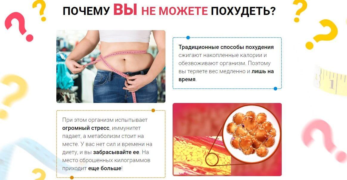 причины не похудании раньше
